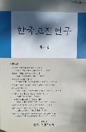 한국고전연구 제50집(2020년 8월)