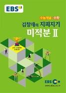 EBS 강의노트 수능개념 김창재의 지피지기 미적분2(2017 수능대비)