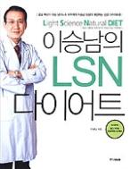 이승남의 LSN 다이어트 (건강/2)