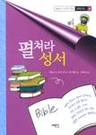 펼쳐라 성서 - 양파교양 4 (종교/상품설명참조/2)