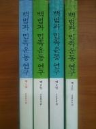 백범과 민족운동 연구 1집~4집 : 상급 (백범학술원 편찬)