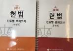 2018 황남기 헌법 진도별 모의고사 - 전2권(문제+해설)