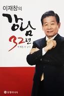 이재창의 강남 32년