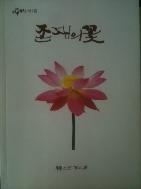 존재의 꽃 - 선으로 가는 길 (선문학 제1집) - 상급