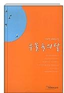 우물속의 달 - 이정길 장편소설 초판 1쇄