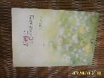영언문화사 / 사랑은 추억처럼 / 카렌 로바즈. 김근희 옮김 -99년.초판