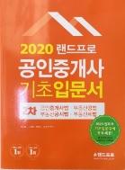 2020 랜드프로 공인중개사 기초입문서 2차 공인중개사법 부동산공법 부동산공시법 부동산세법