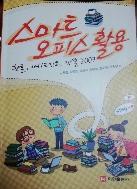 스마트 오피스 활용 (한글, 파워포인트, 엑셀 2007)