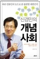 신경민의 개념사회 - 바른 언론인의 눈으로 본 불편한 대한민국 초판1쇄