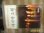 지문사 / 마지막 소원 / 베티 롤린. 이종관 옮김 -85년.초판. 꼭설명란참조