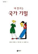 내 친구는 국가 기밀 (아동/상품설명참조/2)