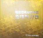 2016 대한민국 사진대전 초대작가전 (한국사진작가협회)