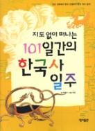 지도 없이 떠나는 101일간의 한국사 일주 - 단군 신화에서 한국 전쟁까지 한국 역사 일주 (아동/큰책/2)