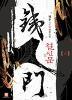 판타지/무협소설 100권(무료배송)