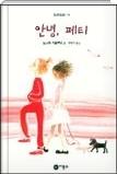 안녕 페티 - 독일 청소년 문학상 수상 작가 카돌루에가 그리는 열두 살, 사춘기 소녀의 짧은 여행 (1판6쇄)