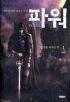 파워 1-4 (완결)-박준현