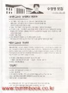 월간 역학 2011년-11월호 통권 257호 사주 관상 주역 풍수 택일 (21-4)