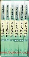 한국여성체육 100년 구술생애사 1~6 전6권 완질   (2015년 초판)