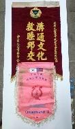 대한민국 교수음악연주회 기념깃발 2장 (1975년 대만공연기념,중화민국음악학회)