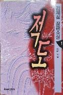 적도 1 - 이런사랑 김제철 장편 소설  초판 2쇄