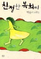 친절한 복희씨 (국내소설/상품설명참조/2)