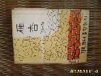 경북 의대 동창회지 / 雁杏 안행 75-76 1976년 -낡음. 사진.설명란참조