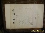 모국어교육학회 / 모국어교육 제4호 1986.5 -꼭 설명란참조