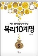 서른살에 꼭 알아야 할 복리 10계명 - 왜 세상 돈은 나만 피해갈까(양장본) 1판1쇄