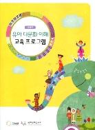 유아 다문화 이해 교육 프로그램 (개정판 2013) 부록 CD1장 포함