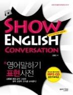 영어말하기 표현 사전 Show English Conversation /(CD 없음)