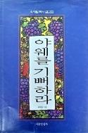 야웨를 기뻐하라 - 유재필목사 설교집(양장본) 발행일