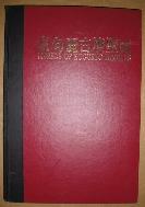 고구려 고분벽화 (조선화보사 발행) (1986년 초판2쇄)