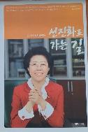 선진화로가는 길 - 이은재의 정치에세이 초판 1쇄