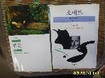 민음사 -2권/ 햄릿 / 소네트 / 셰익스피어. 최종철 정종화 옮김 -설명란참조