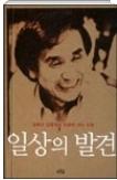 일상의 발견 - 철학자 김용석의 유쾌한 세상 관찰 초판1쇄