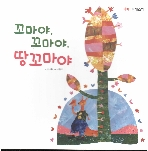 꼬마야, 꼬마야, 땅꼬마야 (베이비 몬테소리) (ISBN : 9788926503089)