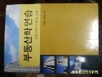 형설출판사 / 부동산학 연습 - 부동산학의 이론과 실제 / 장동훈. 송형국 저 -아래참조