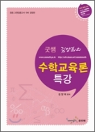 굿쌤 김양희의 수학교육론 특강