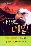 라칸토의 비밀 1~2권 - 세계적 베스트셀러 작가 존 사울. 분노의 가득 찬 라칸토의 저주!(전2권 완결) 1판1쇄