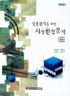 신용분석을 위한,시장환경분석.전정3판-2014정대영외