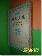 국사대요(손진태/을유문화사/1954년/259쪽)
