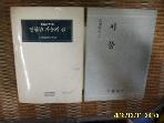 장경각. 기원정사 -2권/ 영원한 자유의 길 / 묘법연화경 서품 / 성철 스님 외 -상세란참조