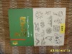 다나 편집부 편 / 컷 도안백과 -99년.초판.설명란참조