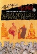 세계역사의 미스터리 하(황실편/유명인사편/과학기술편/종교편)