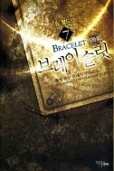 브레이 슬릿 [작은책] 1~7 (완결)