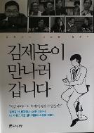김제동이 만나러 갑니다 - 사람을 사랑하는 MC 김제동과 우리 시대의 뜨거운 현실을 반영하는 25인의 진솔한 대화! 초판36쇄