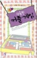 당돌한 커플 게임 - 님사랑 로맨스 소설 초판 1쇄