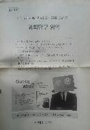 2017학년도 박상현 모의고사 9월호 과학탐구영역 화학1