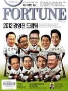 Fortune Korea 포춘코리아 2012년02월