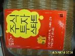 지훈출판사 / 주식투자 스타트 / 아라이 아키라. 윤혜원 옮김 -09년.초판. 꼭상세란참조